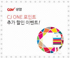 CGV극장별+[CGV상암] CJ ONE 포인트 추가할인 이벤트!